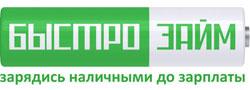 Онлайн кредит на карту от Быстрозайм