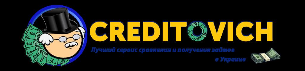 Кредитович