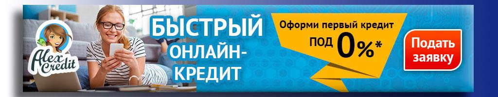 кредиты онлайн без звонков украина