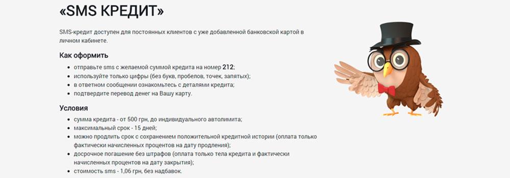 SOS кредит от KF.ua
