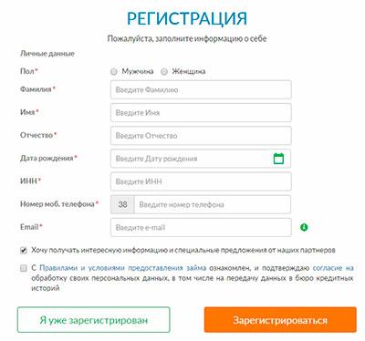 Форма регистрации в Ваша Готівочка