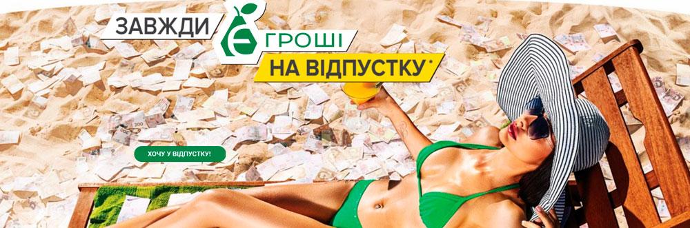 Онлайн кредит в Є-Гроші