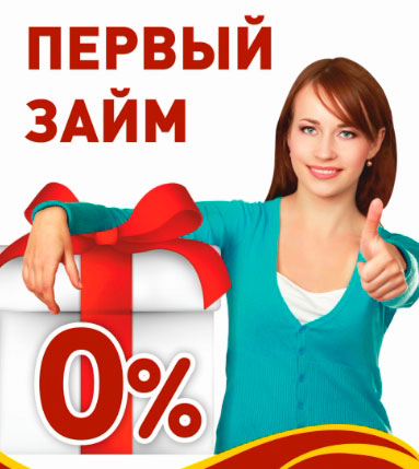 Первый займ под 0 процентов в Швидко Займ
