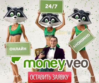оформить займ на карту в Moneyveo